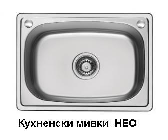 Кухненска мивка алпака 52х37х19 5
