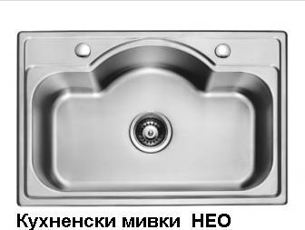 Кухненска мивка алпака 68х45х21 мат за